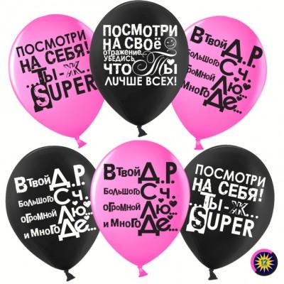 Воздушный шар (12''/30 см) Ты лучше всех!